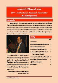 ปีที่ 1 ฉบับที่ 2 (มิถุนายน 2555)