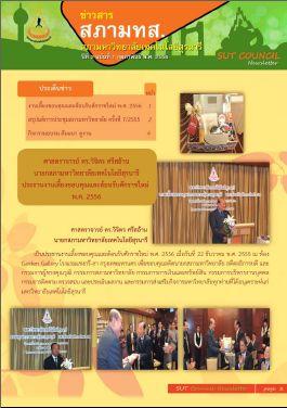 ข่าวสาร สภา มทส. ปี 2 ฉ.1 (กุมภาพันธ์ 2556)