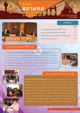 ข่าวสาร สภา มทส. ปี 2 ฉ.2 (มีนาคม 2556)