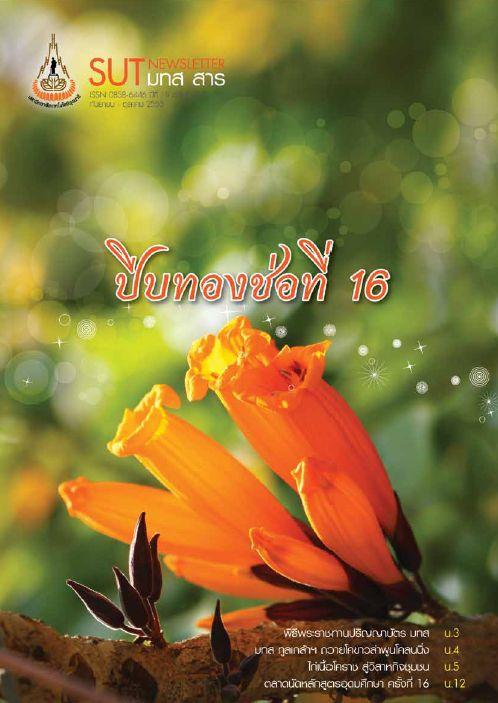 SUT newsletter : มทส. สาร ฉ.494