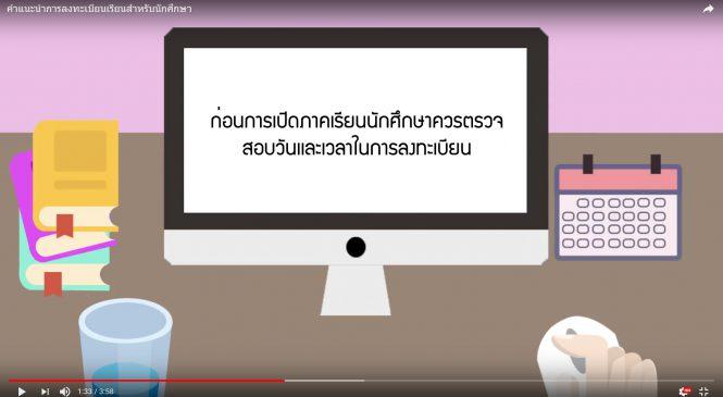 Video คำแนะนำการลงทะเบียนเรียนสำหรับนักศึกษา