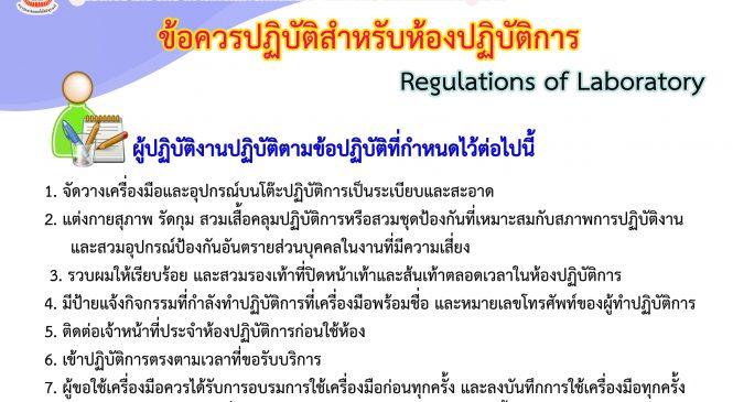 ข้อควรปฏิบัติสำหรับห้องปฏิบัติการ(1)