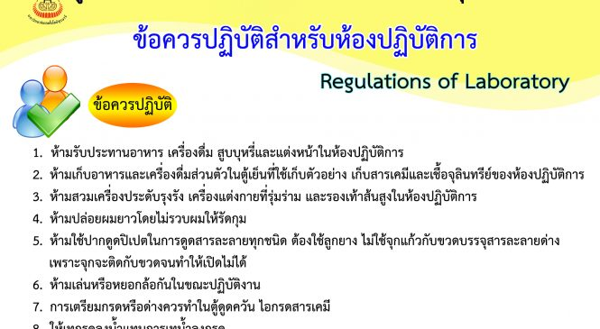 ข้อควรปฏิบัติสำหรับห้องปฏิบัติการ(2)