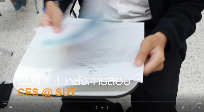 Video แนวปฏิบัติกรรมการคุมสอบ ตอนที่ 4 หลังการสอบ