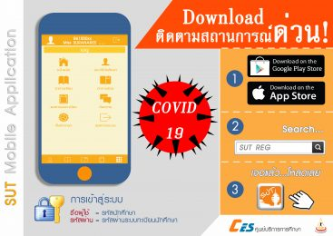 ขอให้นักศึกษาดาวน์โหลด SUT Mobile Application (sut reg) เพื่อติดตามข้อมูลด่วน!!! จากมหาวิทยาลัย