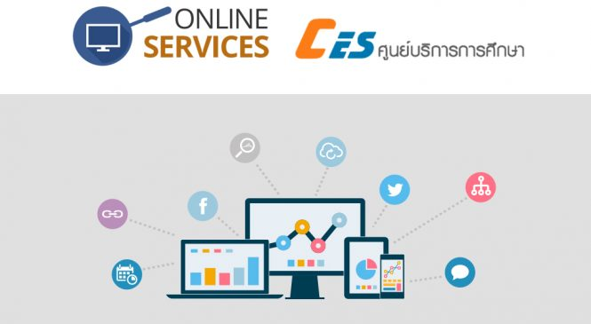 การให้บริการ Online ศูนย์บริการการศึกษา