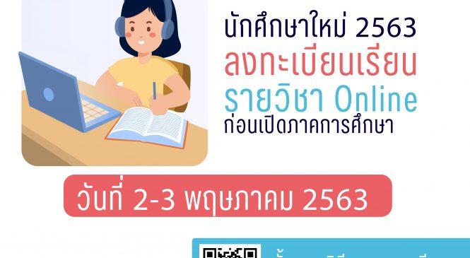 การลงทะเบียนสำหรับนักศึกษาใหม่ ปีการศึกษา 2563
