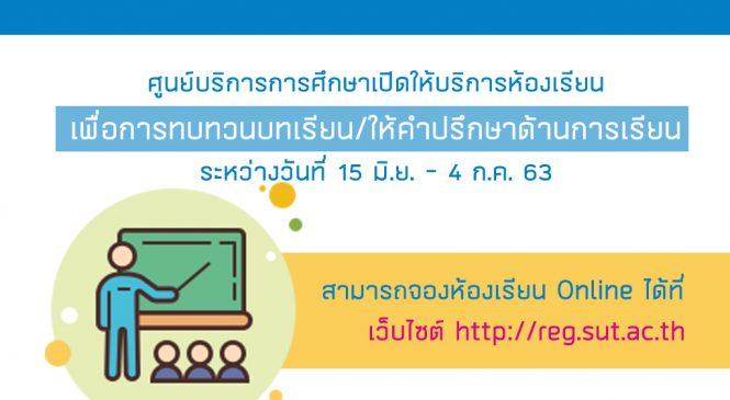 การเปิดให้บริการห้องเรียน ภาค 3/2562