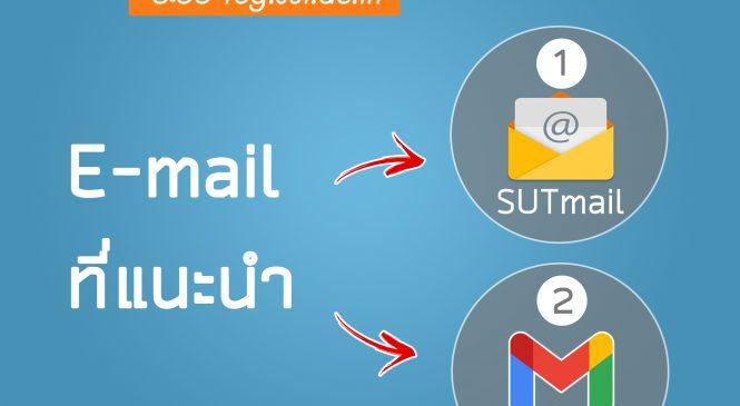 การ Reset password ระบบทะเบียนและประเมินผลฯ (reg.sut.ac.th) ผ่านทาง E-mail สำหรับนักศึกษา
