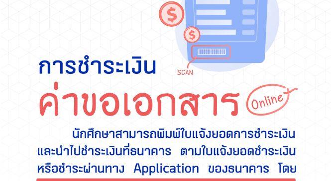 การชำระเงินค่าขอเอกสาร Online ผ่านธนาคาร