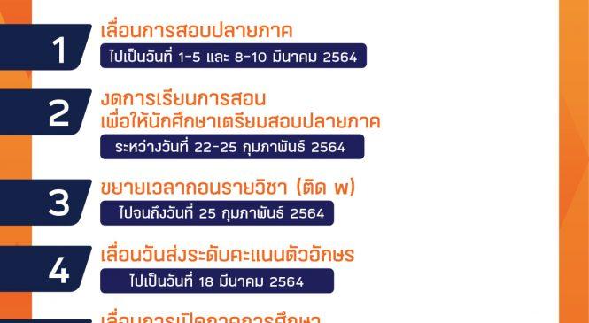 ประกาศเลื่อนการปลายภาค 2/2563 และปรับปฏิทินการศึกษาภาค 3/2563