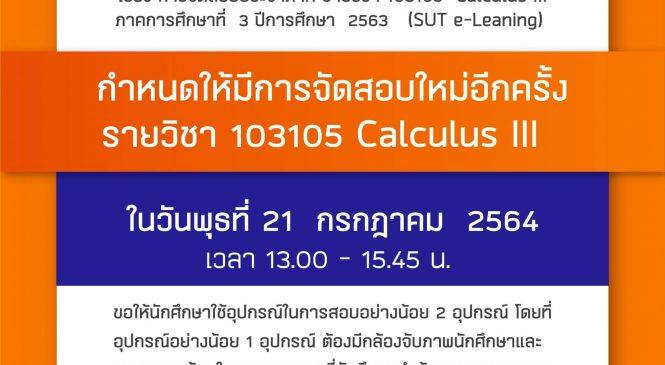 ประกาศ มทส. เรื่อง การจัดสอบประจำภาค รายวิชา 103105 Calculus III ภาค 3/2563 (SUT e-Learning)