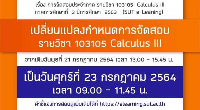 เลื่อนการสอบรายวิชา 103105 Calculus III ภาค 3/2563 (SUT e-Learning)