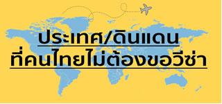 ประเทศ/ดินแดนที่คนไทยไม่ต้องขอวีซ่า (ข้อมูลจากกรมกงสุล กระทรวงการต่างประเทศ)