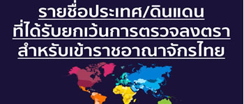 Summary of Countries and Territories entitled for Visa Exemption and Visa on Arrival to Thailand