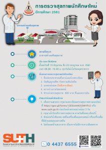 info_checkup_student_2561_1024