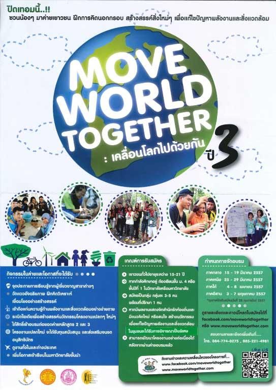 moveworld2-04022014