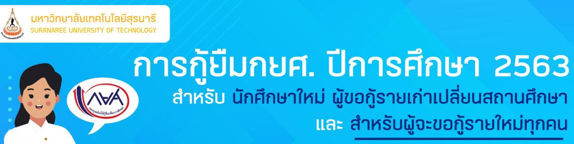 กองทุนเงินให้กู้ยืมเพื่อการศึกษา สำหรับนักศึกษาใหม่ ปีการศึกษา 2563