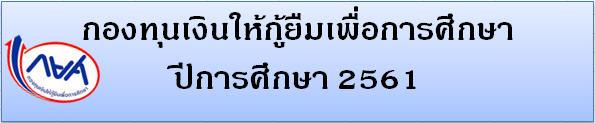 กองทุนเงินให้กู้ยืมเพื่อการศึกษา ปีการศึกษา 2561