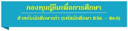 กองทุนเงินให้กู้ยืมเพื่อการศึกษาสำหรับนักศึกษาเก่า ปีการศึกษา 2561