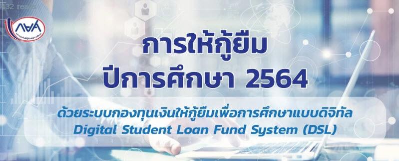 กองทุนเงินให้กู้ยืมเพื่อการศึกษา ปีการศึกษา 2564